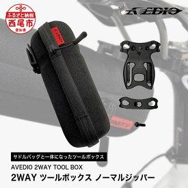 【ふるさと納税】E010 <AVEDIO>2WAYツールボックス /サドルバッグ ロードバイク マウンテンバイク スポーツ 自転車 MB