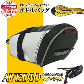 【ふるさと納税】E012 AVEDIO(エヴァディオ)サドルバッグ スリムエナメルホワイト /ロードバイク マウンテンバイク スポーツ自転車 saddle bag MB