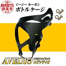 【ふるさと納税】E013 AVEDIO(エヴァディオ)イージー カーボン ボトルケージ /自転車 MB