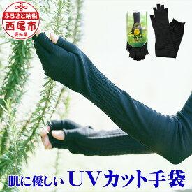 【ふるさと納税】I018 手のマスク 肌にやさしい UVカット手袋 ロング丈1双 60cm 1組 防蚊 日焼け対策 紫外線 潤う ギフト MB