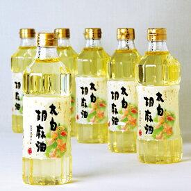 【ふるさと納税】G0030 太白胡麻油700g(ペットボトル)×6本セット