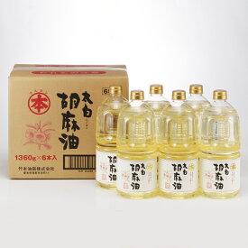 【ふるさと納税】G0031 太白胡麻油1,360g(ペットボトル)×6本セット