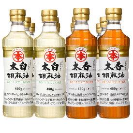 【ふるさと納税】G0095 太白胡麻油・太香胡麻油 各450g(ペットボトル)×6本セット