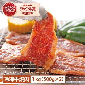 【ふるさと納税】G0328 つけダレ 牛焼肉 (500g×2パック)
