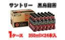 【ふるさと納税】A-34_サントリー 黒烏龍茶350ml 1ケース