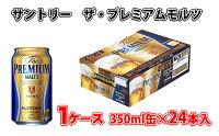 【ふるさと納税】G-03_サントリープレミアムモルツ350ml缶1ケース