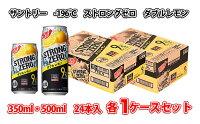 【ふるさと納税】B-31_サントリー-196℃ストロングゼロWレモン350+500セット各1ケース