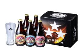 【ふるさと納税】13-17_ミツボシビール ビアグラスセット