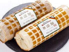 【ふるさと納税】16-7_犬山ハムセット(無添加) 豚肉 鶏肉 ポーク チキン 2本セット 冷蔵 添加物不使用