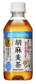 【ふるさと納税】16-3_サントリー 胡麻麦茶350ml 1ケース