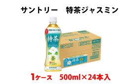【ふるさと納税】16-2_サントリー 特茶ジャスミン500ml 1ケース