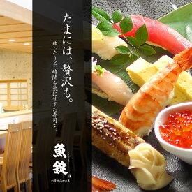 【ふるさと納税】51-6_魚錠お寿し・お魚券(15枚)