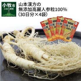 【ふるさと納税】山本漢方の無添加高麗人参粒100%(30日分×4袋)