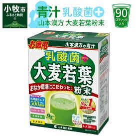【ふるさと納税】青汁【乳酸菌プラス】山本漢方 大麦若葉粉末(90スティック入り)