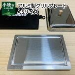 【ふるさと納税】お手軽アルミ製グリルプレート(A5サイズ)LEKKER