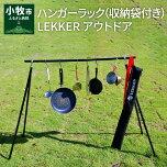 【ふるさと納税】ハンガーラック(収納袋付き)LEKKERアウトドア