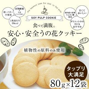 【ふるさと納税】うの花クッキー12袋(960g)