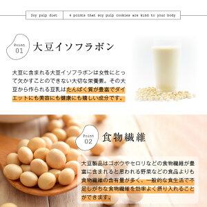 【ふるさと納税】ダイエットお菓子おからクッキー【卯の花クッキー80g×12袋】卵不使用国内産小麦豆乳食物繊維