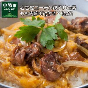【ふるさと納税】名古屋コーチン親子丼の素