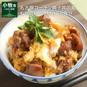 【ふるさと納税】名古屋コーチン親子丼の素 もも肉 地鶏 日本三大地鶏 発祥の地 小牧