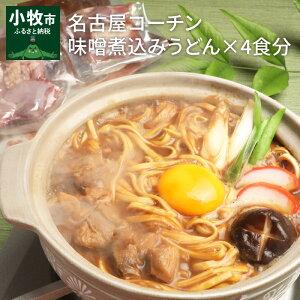 【ふるさと納税】名古屋コーチン味噌煮込みうどん 4食セット もも肉 お取り寄せ グルメ 名古屋名物 冷凍
