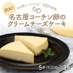 【ふるさと納税】生産者応援の品<訳あり>名古屋コーチン卵のクリームチーズケーキ