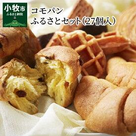 【ふるさと納税】パン 詰め合わせ コモパン ふるさとセット(27品詰め合わせ) 備蓄 保存食 非常食にもおすすめ