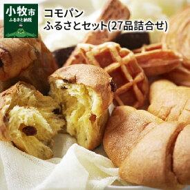 【ふるさと納税】コモパン ふるさとセット(27品詰合せ)