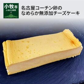【ふるさと納税】名古屋コーチン卵のなめらか無添加チーズケーキ【砂糖不使用】