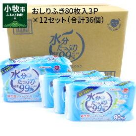 【ふるさと納税】おしりふき 厚手 80枚入×3P×12セット(合計36個)新生児から 水分たっぷり純水99%