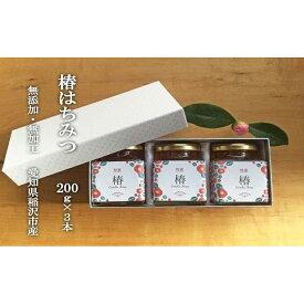 【ふるさと納税】【ギフト用】椿農園で採れた椿はちみつ【200g×3本】