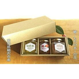 【ふるさと納税】☆稲沢の天然はちみつ3種【椿・もちの木・百花】箱入り