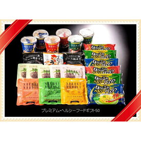 【ふるさと納税】プレミアム・ヘルシーフードギフト50(ヘルシー&ダイエット)