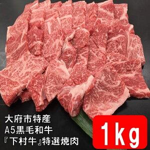 【ふるさと納税】【大府市特産】A5黒毛和牛『下村牛』特選焼肉(カタ・モモ・バラ肉などの中から最高の部位をご提供)1kg
