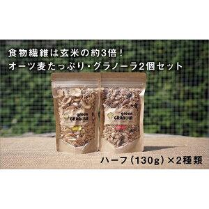 【ふるさと納税】グラノーラ2個(アップルシナモン・バナナココナッツ)