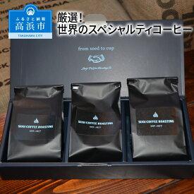 【ふるさと納税】厳選!世界のスペシャルティコーヒー