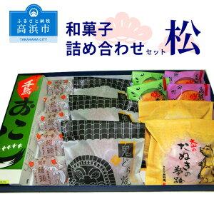 【ふるさと納税】和菓子詰め合わせセット 松