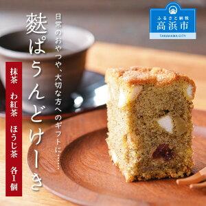 【ふるさと納税】麩ぱうんどけーき(抹茶・わ紅茶・ほうじ茶) 数量限定200セット限り!