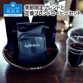 【ふるさと納税】季節限定ブレンドと定番ブレンドコーヒーセット