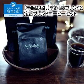 【ふるさと納税】【年4回お届け】季節限定ブレンドと定番ブレンドコーヒーセット