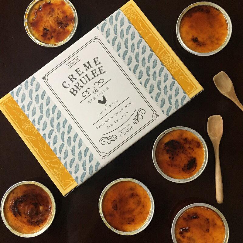 【ふるさと納税】養鶏所直送のコーチン卵を使ったクレーム・ブリュレと半熟チーズケーキセット