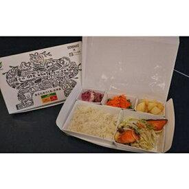 【ふるさと納税】あなたをつくるお弁当<※愛知県日進市内のお届け限定> 【チケット・加工食品】