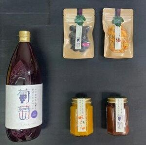 【ふるさと納税】旬をギュッと詰め込んだセット  【果汁飲料・野菜飲料・ぶどうジュース・ブドウ・ジャム・果物・ぶどう・フルーツ】