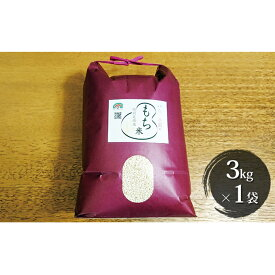 【ふるさと納税】特別栽培米 日進市産もち米 3kg×1袋 【餅米・もち米・3kg】 お届け:2021年12月以降順次発送