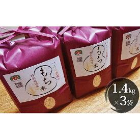 【ふるさと納税】特別栽培米 日進市産もち米 1.4kg×3袋 【餅米・もち米】 お届け:2021年12月以降順次発送