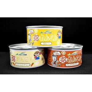 【ふるさと納税】ゴロゴロれんこん缶詰 6缶セット 【缶詰・野菜・根菜】