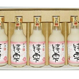 【ふるさと納税】あまの雫(甘酒)5本セット 【飲料・ドリンク】