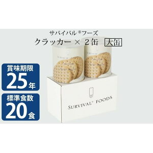 【ふるさと納税】25年保存 サバイバルフーズ 大缶クラッカー2缶(20食相当) 【缶詰・非常食】