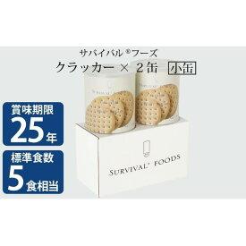 【ふるさと納税】25年保存 サバイバルフーズ 小缶 クラッカー2缶(5食相当) 【缶詰・非常食】
