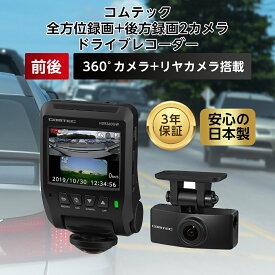 【ふるさと納税】コムテック 全方位録画+後方録画2カメラドライブレコーダー HDR360GW【1204615】